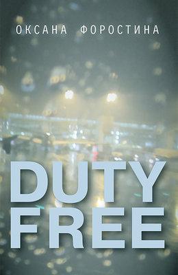 Forostyna  oksana   duty free 1