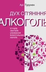 Oblo alkogol crop
