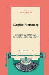 Lispector copy