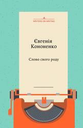 Kononenko copy