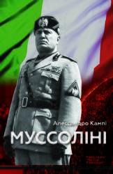 Mussolini pered